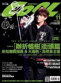 COOL流行酷報11月號/2013 第195期
