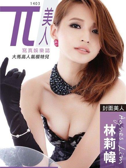 兀美人寫真娛樂誌 Vol.11:林莉幃(大馬人氣名模)