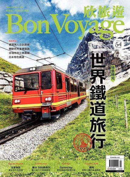 Bon Voyage一次旅行雙月刊 4+5月號/2017 第54期
