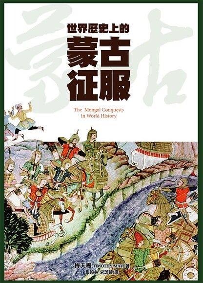 世界歷史上的蒙古征服