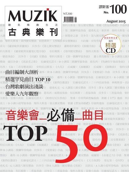 MUZIK古典樂刊 08月號/2015 第100期 (左翻)