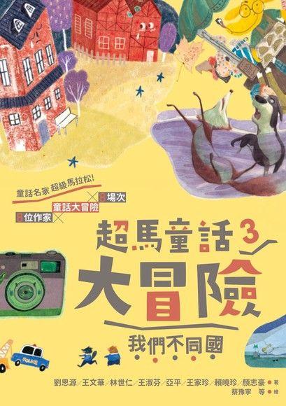 超馬童話大冒險3:我們不同國