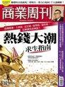 商業周刊 第1705期 2020/07/15