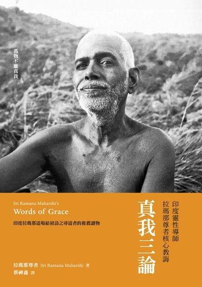 真我三論:印度靈性導師拉瑪那尊者核心教誨