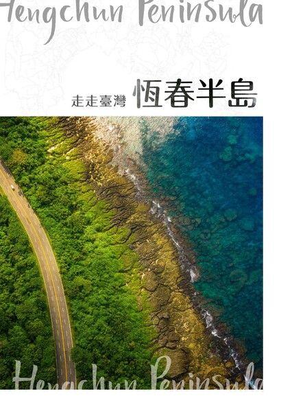 走走台灣:恆春半島