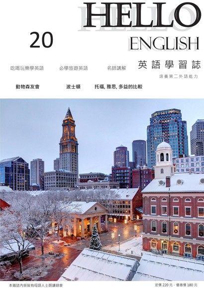 HALLO!English英語學習誌 05月號/2020 第20期