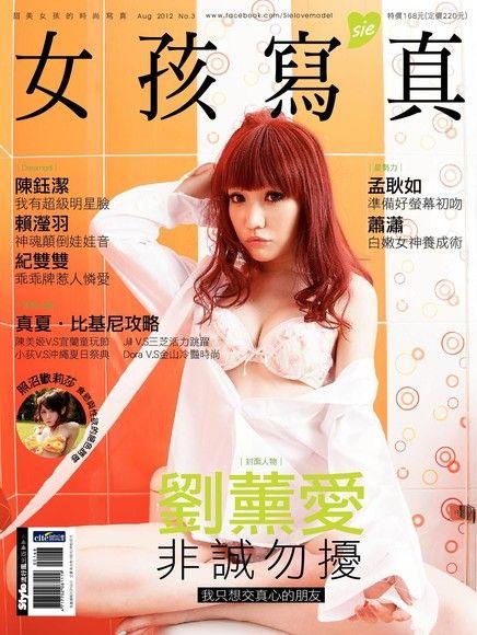 SIE女孩寫真 雙月刊 08月/2012