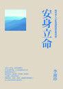 安身立命:現代華人公私領域的探索與重建