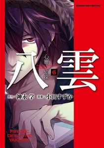 心靈偵探八雲 (6)