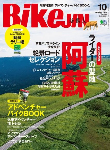 BikeJIN/培倶人 2018年10月號 Vol.188 【日文版】