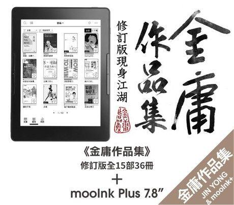 mooInk Plus + 《金庸作品集》修訂版(二版)【全套】套組 (獨立書店結帳品項)