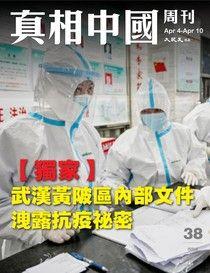 真相中國周刊 2020.4月號/第38期