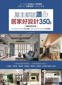 屋主都說讚的居家好設計350+【暢銷更新版】