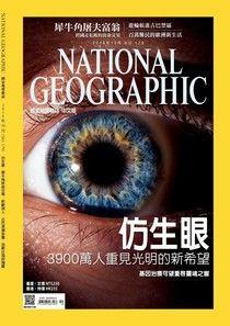 國家地理雜誌2016年10月號