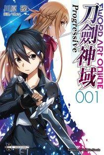 Sword Art Online刀劍神域 Progressive (1)(小說)