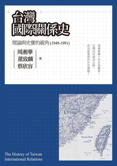 台灣國際關係史:理論與史實的視角(1949-1991)
