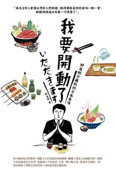 我要開動了:野島剛不藏私的日本美味