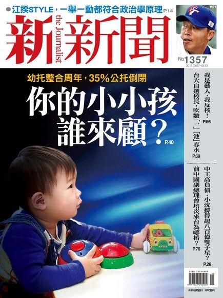 新新聞 第1357期 2013/03/07