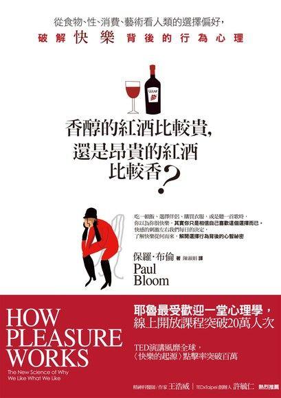香醇的紅酒比較貴,還是昂貴的紅酒比較香?