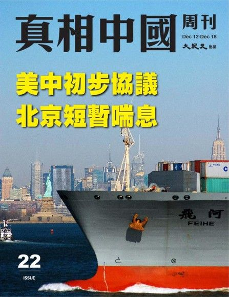 真相中國周刊 2019.12月號/第22期