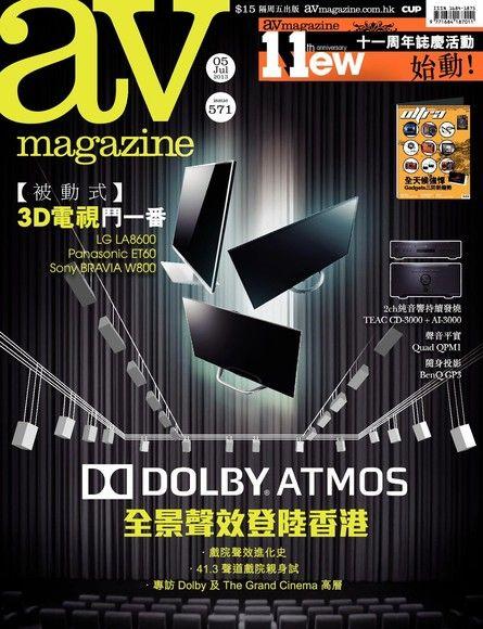 AV magazine周刊 571期 2013/07/05
