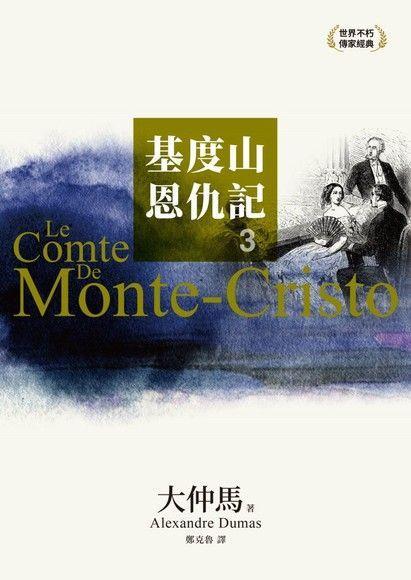 基度山恩仇記3:Le Comte De Monte-Cristo (3 of 4)