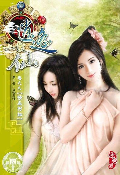 逍遙小散仙(9)