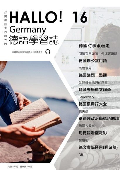 HALLO!Germany德語學習誌 第16期