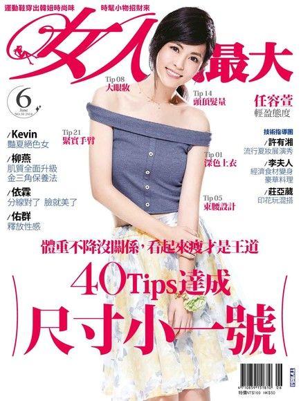 女人我最大雙月刊 6月號/2014 第38期