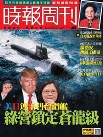 時報周刊 2016/12/09 第2025期【熱門新聞】