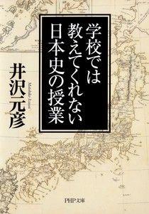 學校沒教的日本史