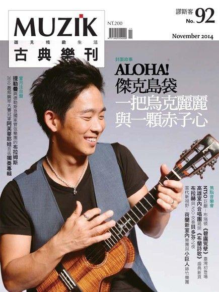 MUZIK古典樂刊 11月號/2014 第92期 (左翻)