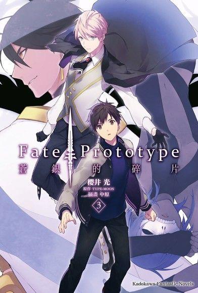 Fate/Prototype 蒼銀的碎片 (3)
