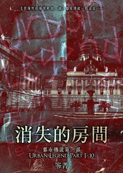 都市傳說 10: 消失的房間
