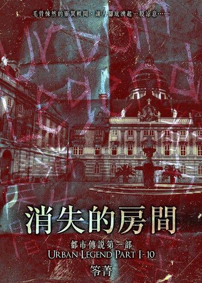 都市傳說10:消失的房間
