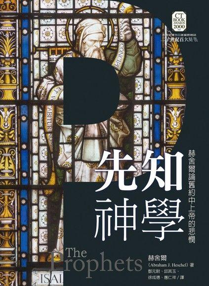 先知神學:赫舍爾論舊約中上帝的悲憫(試讀本)