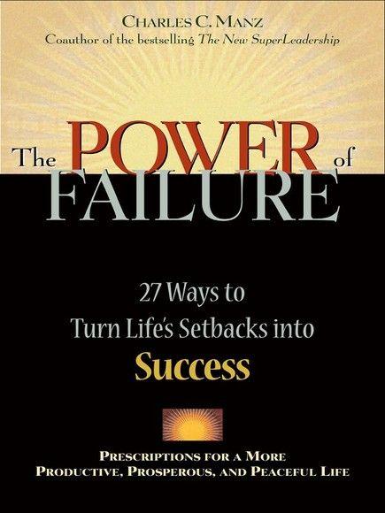 失敗的力量