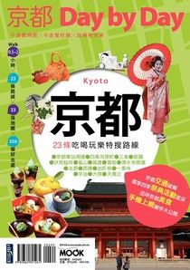 京都Day by Day