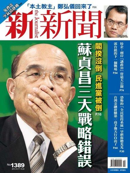 新新聞 第1389期 2013/10/16