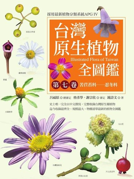 台灣原生植物全圖鑑第七卷:苦苣苔科──忍冬科