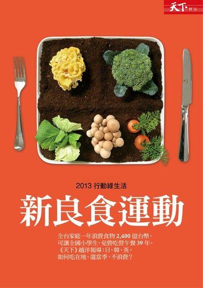 行動綠生活:新良食運動
