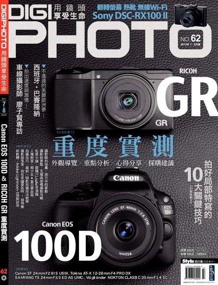 DIGIPHOTO 數位相機採購活用雙月刊 07-08月號/2013 第62期
