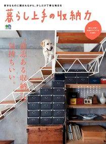 日本聰明好生活的收納力 【日文版】