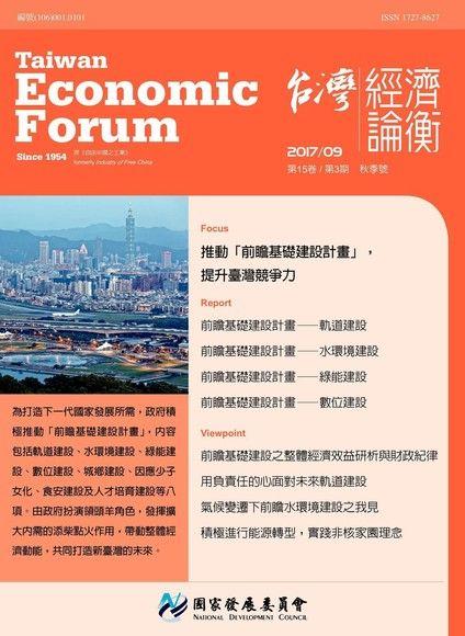 台灣經濟論衡 第15卷第3期