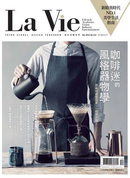 La Vie 12月號/2016 第152期