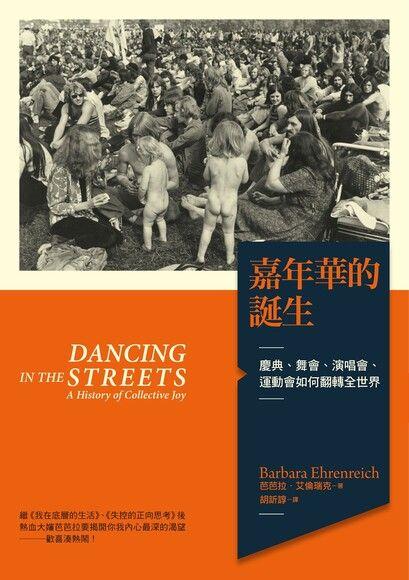 嘉年華的誕生:慶典、舞會、演唱會、運動會如何翻轉全世界