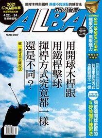 ALBA阿路巴高爾夫 國際中文版 04月號/2021 第76期