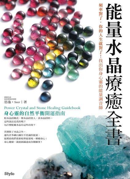 能量水晶療癒全書
