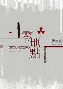 零地點 GroundZero