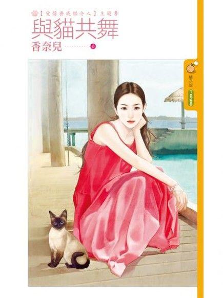 與貓共舞【愛情養成貓介入主題書】